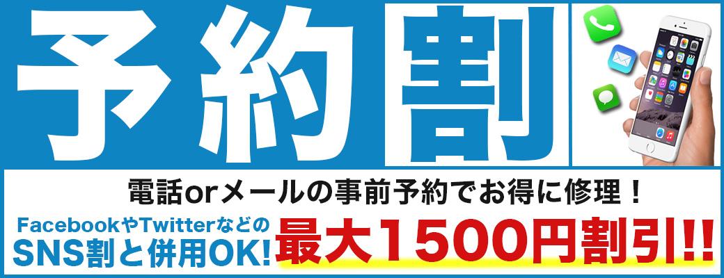http://www.iphone999.jp/price