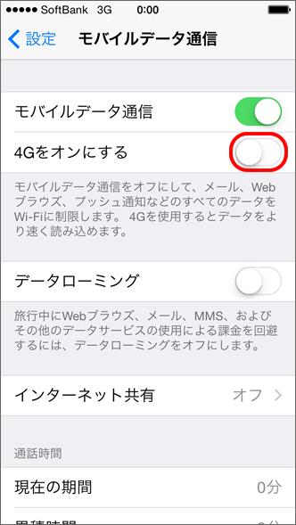 iPhone_02a_02setsuyaku01