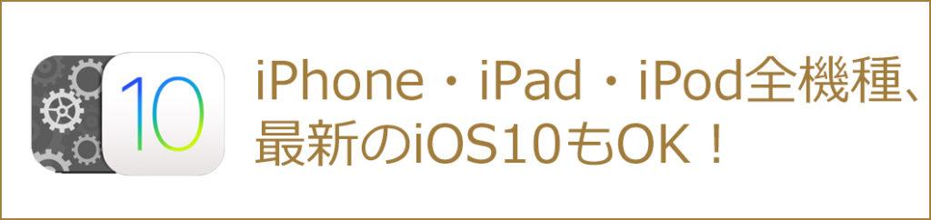 iPhone・iPad・iPod全機種、最新のiOS10