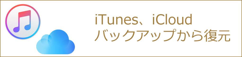 iTunes、iCloudバックアップから復元