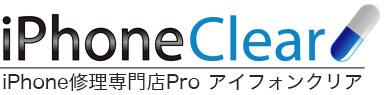 アイフォンクリア 琴似店|iPhone/iPad(アイフォン/アイパッド)修理・iPhone/iPadバッテリー交換 札幌西区