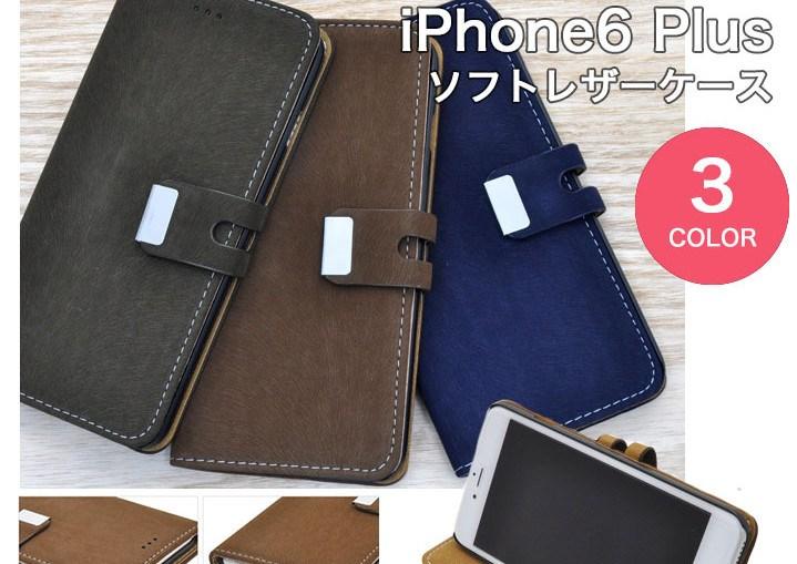 ソフトレザーiPhone6Plus手帳型ケース
