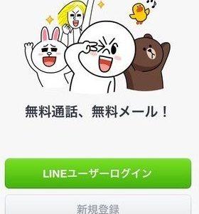 【LINEのトークを引き継ぐ方法】+アイフォン修理報告【iPhone6のパネル交換】