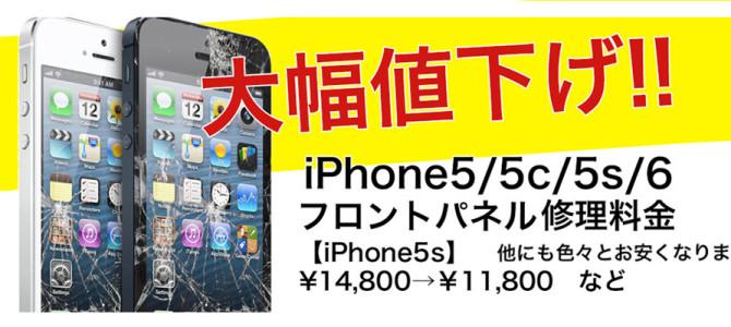 アイフォン修理の価格を大幅に値下げしました!!