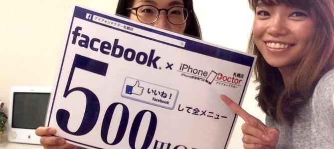 アイフォン修理報告【iPhone5バッテリー】