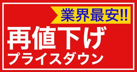 【驚きの値下げ!!!】修理価格大幅お値下げしました!!