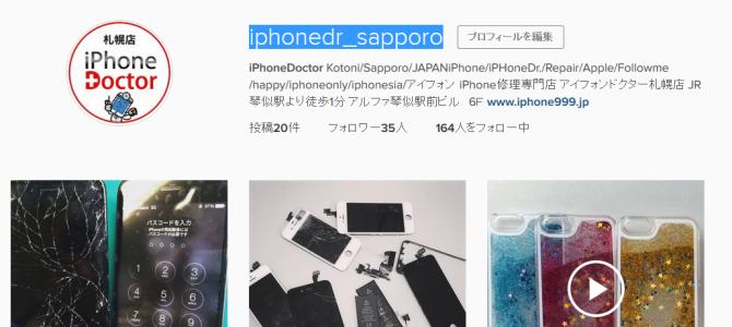 instagram始めました♪