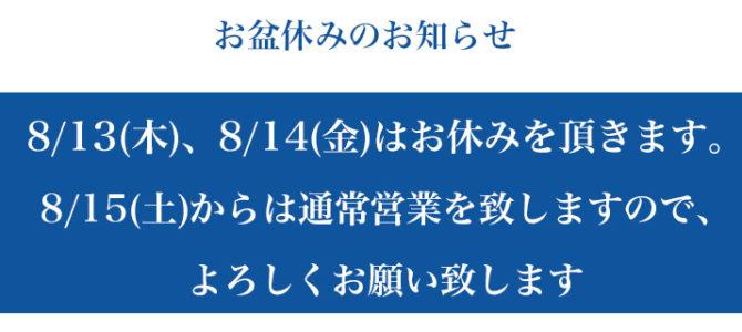 【8/7(金)】臨時営業時間変更と、【お盆休み】のお知らせ