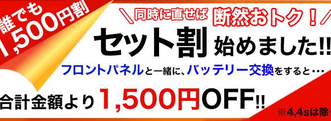 【超おトク!!】同時に修理で1,500円OFFスタート!!