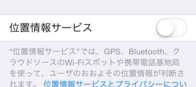 【全然違う!】アイフォンのバッテリーを長持ちさせる方法