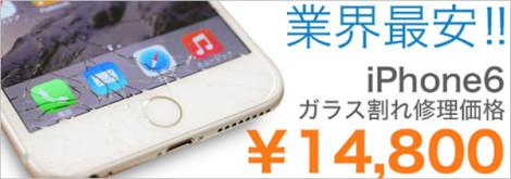 【値下げしました!】iPhone6ガラス割れが大幅値下げ!