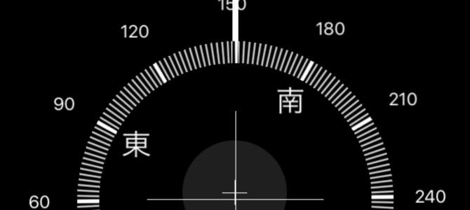 【今年の恵方「南南東」ってどの向き?】アイフォンで簡単に方角を調べましょう!