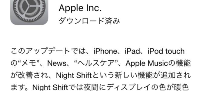 【注意!】iOS9.3にする前にしておくべきこと