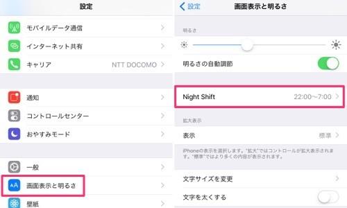 iOS9.3の新機能!「Night Shift」が使えそう♪
