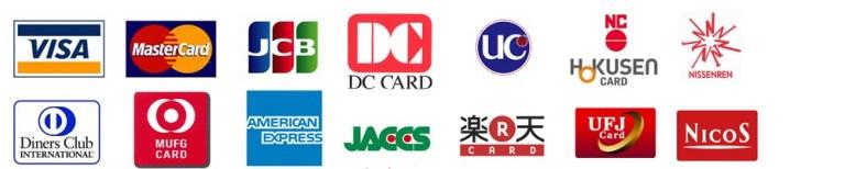 各種クレジットカードご利用になれます。