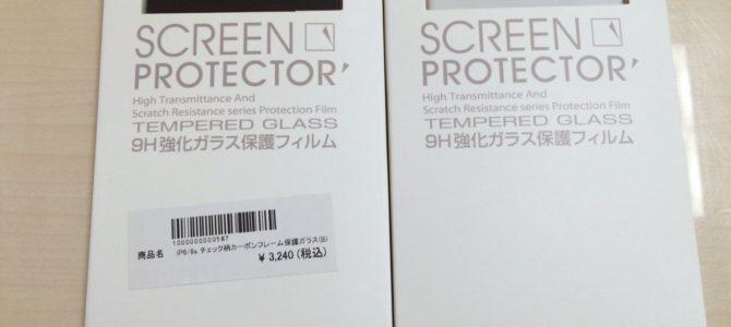 ガラスフィルム無料で貼ります!