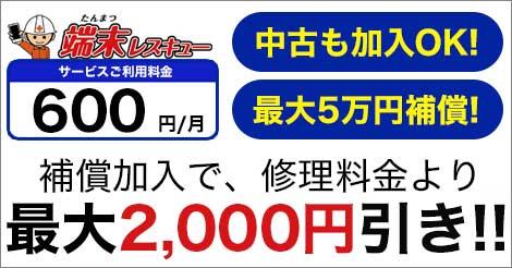 当店でも使える補償!【端末レスキューがアツイ!!】