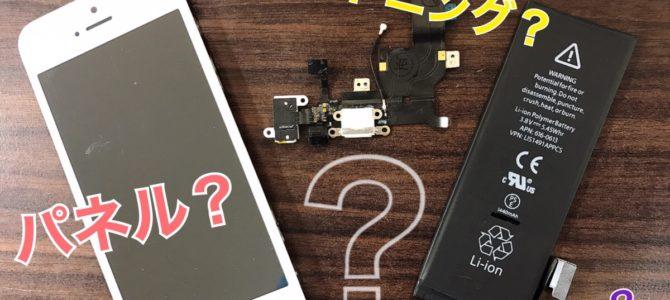 iPhone5充電不良 札幌市西区より[電源がつかない・・・