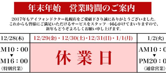 年末年始のご案内★ iPhone修理専門店 アイフォンクリア琴似店ブログ2017/12/21