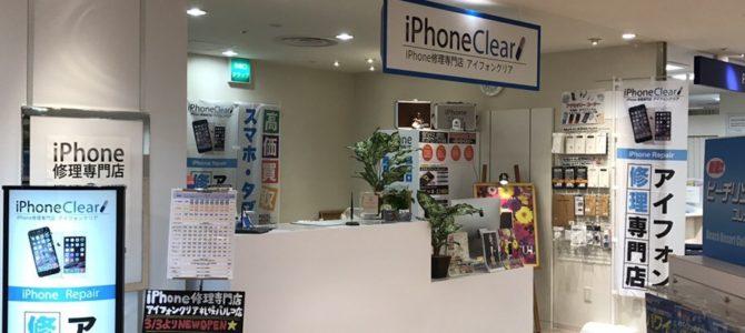 アイフォンクリア 札幌パルコ店【大通】のご紹介