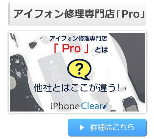アイフォン修理専門店「Pro」とは