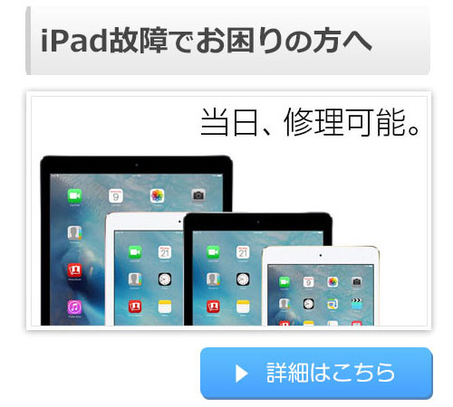 iPad(アイパッド)修理料金へのリンク画像