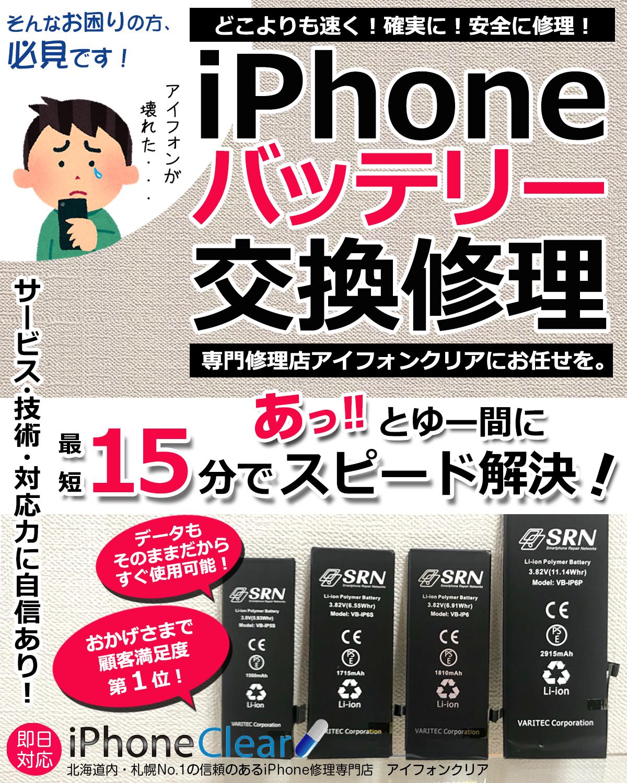 iPHoneのバッテリー交換ならアイフォンクリア琴似店へ