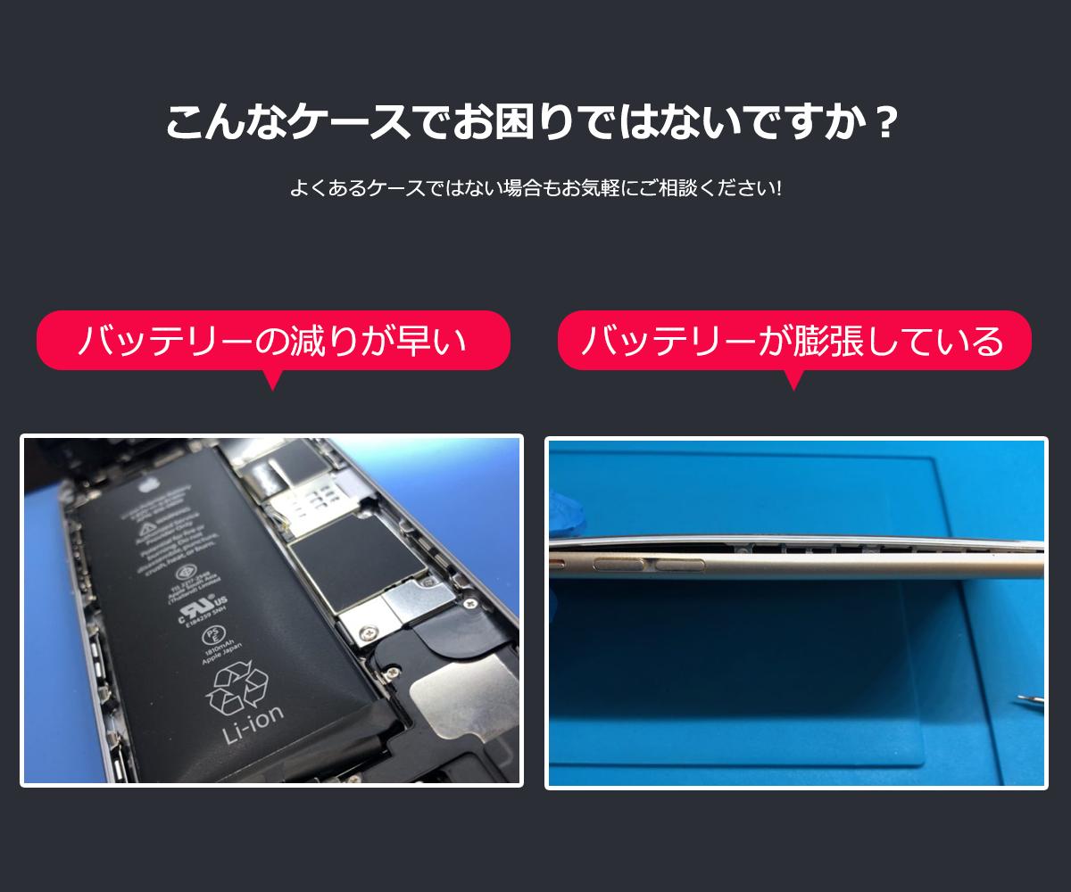 iPHoneのバッテリー交換の症状例