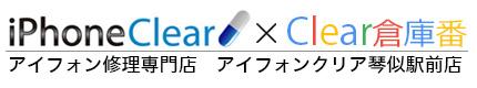 札幌市西区でiPhone修理・故障ならアイフォンクリア|信用・信頼・高技術『期待に応える誠実なiPhone修理店』