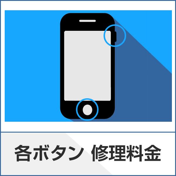アイフォンクリアのボタン交換ページへのリンク画像
