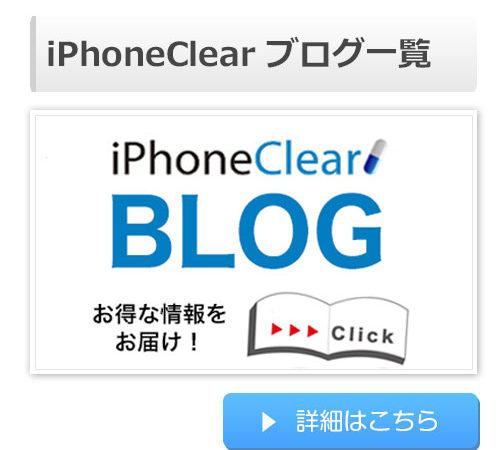 アイフォンクリア琴似駅前店の修理ブログはこちら!