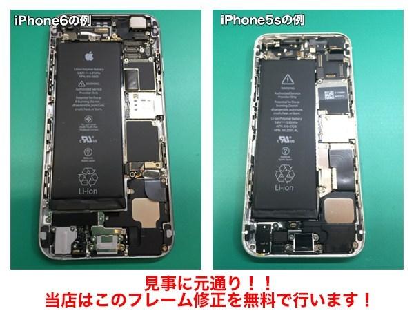 アイフォン修理でフレーム修正無料サービス